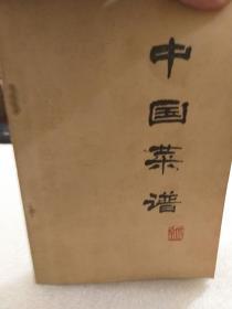 《中国菜谱(北京)》一册