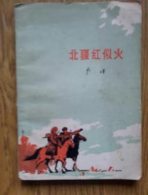 北疆红似火 (李瑛诗集)陈玉先插图 [1975年一版一印]