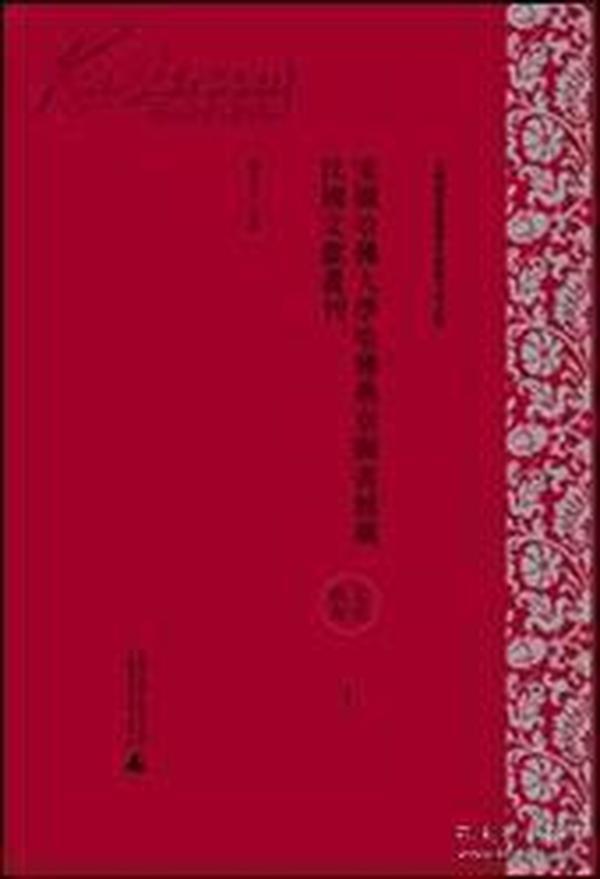 美国哈佛大学哈佛燕京图书馆藏宝卷汇刊(16开精装 全七册)