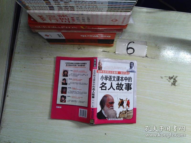 小学语文课本中的名人故事