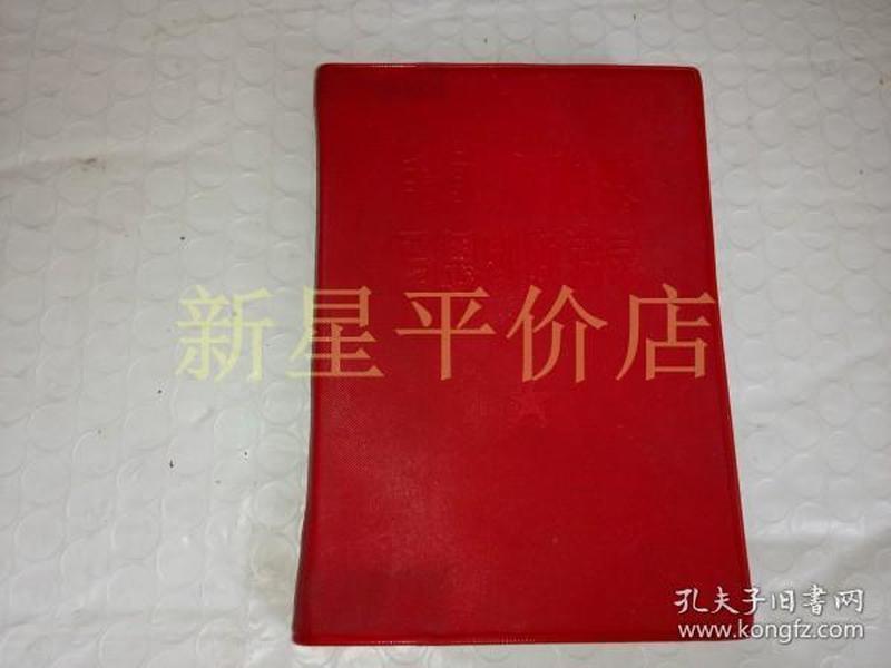 文革红宝书--------《毛主席语录,马恩列斯语录》!(内有1张毛像,南京大学八二七宣传组)先见描述