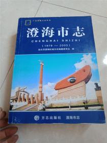 澄海市志(1979-2003)