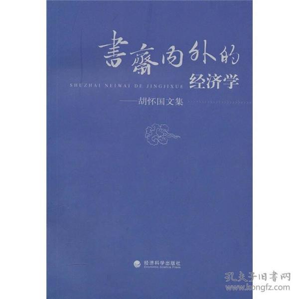 书斋内外的经济学(胡怀国文集)