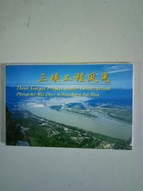 明信片:三峡工程风光 10张