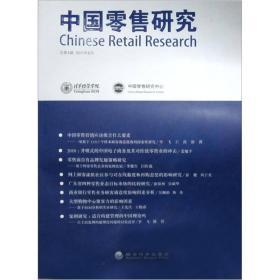 中国零售研究(总第4辑)