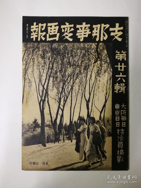 1938年《支那事变画报》第二十六辑