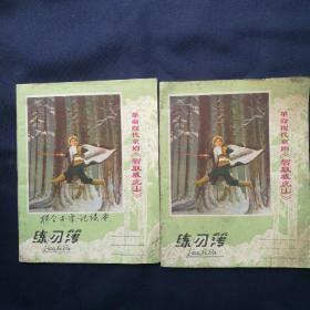 革命现代京剧《智取威虎山》 练习簿二本合售 1970年 武汉印[柜9-1-1]!