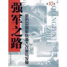 强军之路—亲历中国军队重大改革与发展 第10卷