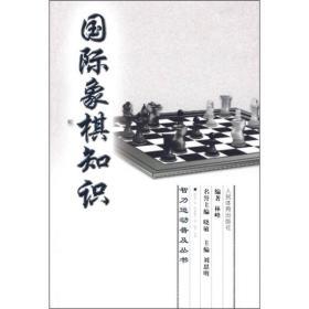 智力运动普及丛书:国际象棋知识