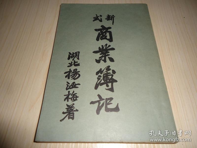 民国湖北杨汝梅著《新式商业簿记》一厚册全,好品相