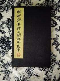 脂砚斋重评石头记甲戌本《红楼梦》(样书)  国内罕有  宣纸线装一册   另有金瓶梅、三国演义、水浒传、聊斋志异等在售