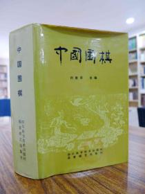中国围棋——刘善承 主编 1985年一版一印 精装仅印3900册
