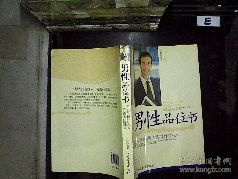 男性品位书