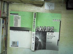 高等学校市场营销学系列教材:市场营销学 第三版