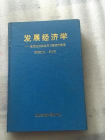 发展经济学(精装 编著者郑晓幸签赠本)