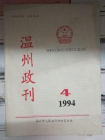 《温州政刊 1994第4期》浙江省基本农田保护条例、温州市质量立市实施办法.....