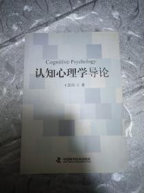 认知心理学导论