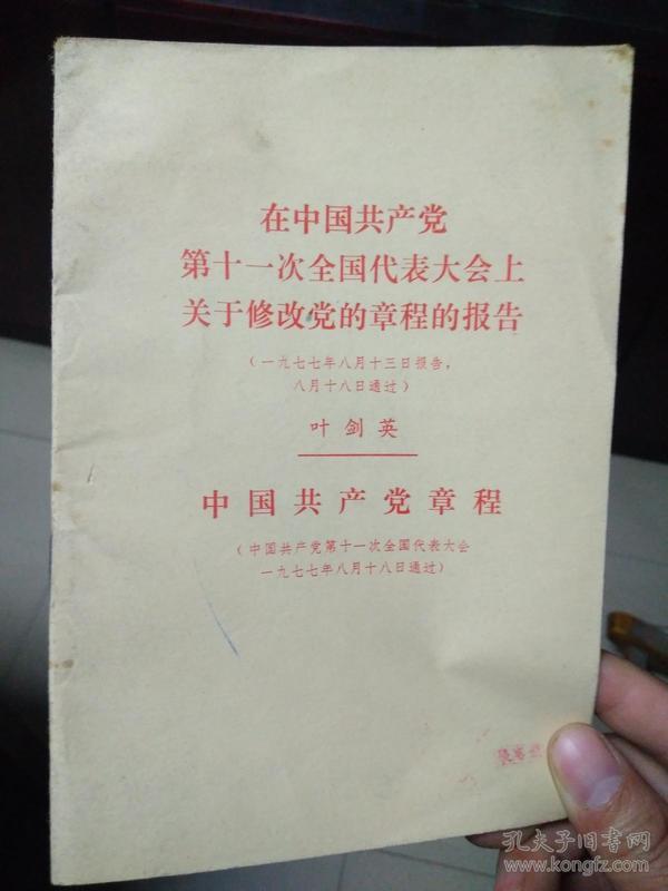 在中国共产党第十一次全国代表大会上关于修改党的章程的报告