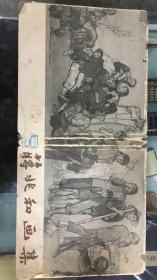 1958年平装初版本--蒋兆和画集(仅印980册) 护封破损 内页9品