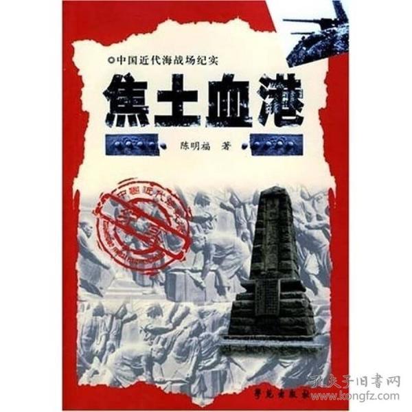中国近代海战场纪实·旅顺口篇:焦土血港