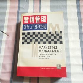 营销管理:分析、计划和控制
