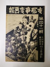 1938年《支那事变画报》第四十二辑。
