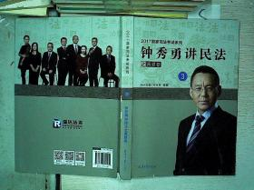 2017年国家司法考试系列 钟秀勇讲民法之真题卷3.**