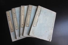 和刻本《江户繁昌记》1-5编5册