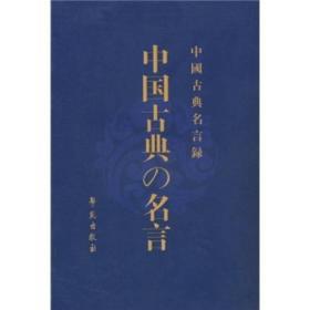 中国古典名言录