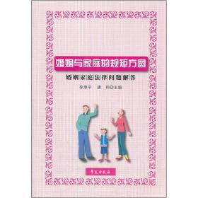 婚姻与家庭的规矩方圆:婚姻家庭法律问题解答