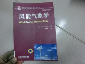 国际电气工程先进技术译丛:风能气象学