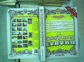 中文版Google SketchUp Pro 8.0完全自学教程.*