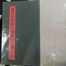 戴敦邦新绘中国风情人物(全六册)一版一印