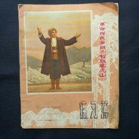 革命现代京剧《智取威虎山》练习簿 1970年 武汉印[柜9-1-1]!