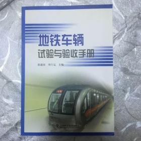 地铁车辆试验与验收手册