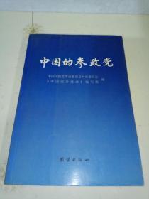 中国的参政党