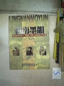 岭南墨韵 广东美术家肖映川、李醒韬、刘胄人赴台湾参访作品选 签名本