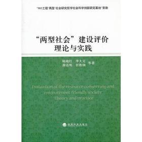 "(B3-8-3)""两型社会""建设评价理论与实践【13】"