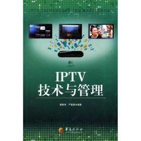 IPTV技术与管理