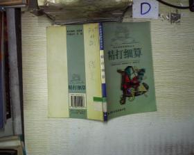 帕金森通俗管理丛书-精打细算 。、 。、