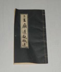 二王庙道观概述 1992年