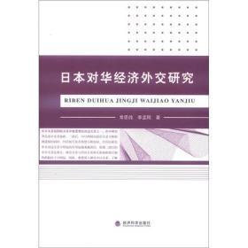 9787514122992日本对华经济外交研究