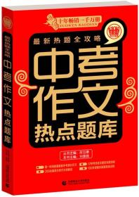 波波乌作文宝典·最新热题全攻略:中考作文热点题库(2014版)