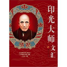 百年佛教高僧大德丛书:印光大师文汇