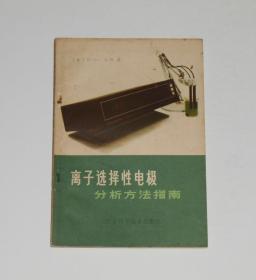 离子选择性电极分析方法指南  1980年