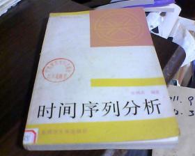 时间序列分析(数理统计丛书)