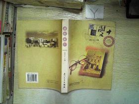 感悟双十:福建省厦门双十中学:1919~2004