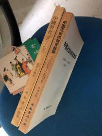 中国近世的教育发展【1800--1949】 中国教育1949-1982【2册合售】
