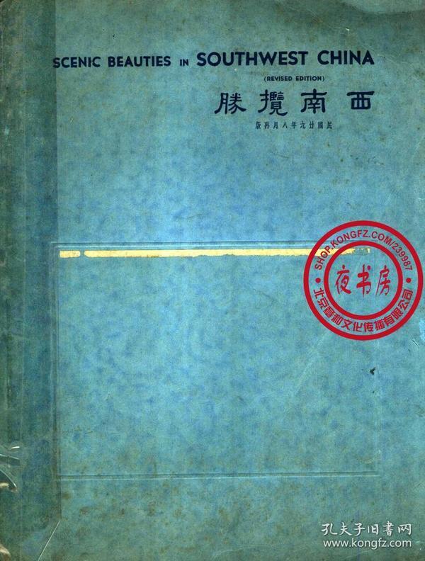 西南揽胜-1939年版-(复印本)