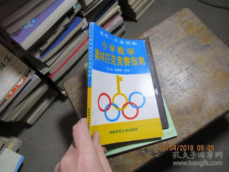 小学数学奥林匹克竞赛指南 2850